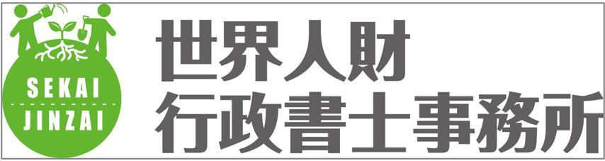 行政書士事務所ロゴ